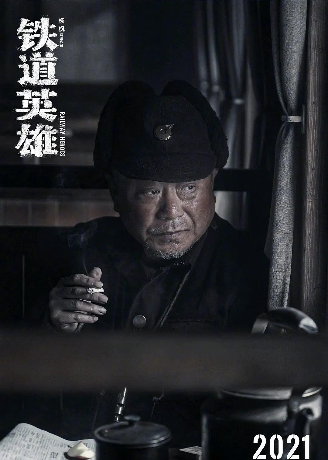 《铁道英雄》百度云【1080p网盘资源分享】