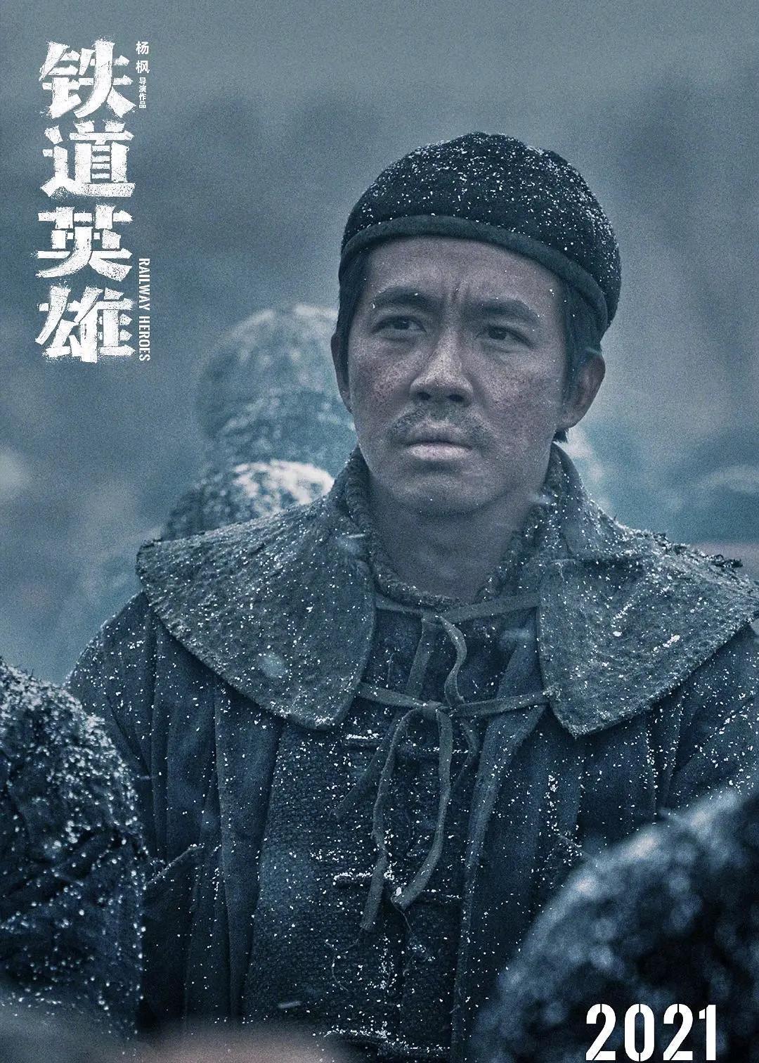 《铁道英雄》百度云资源「1080p/Mp4中字」百度云网盘更新/下载