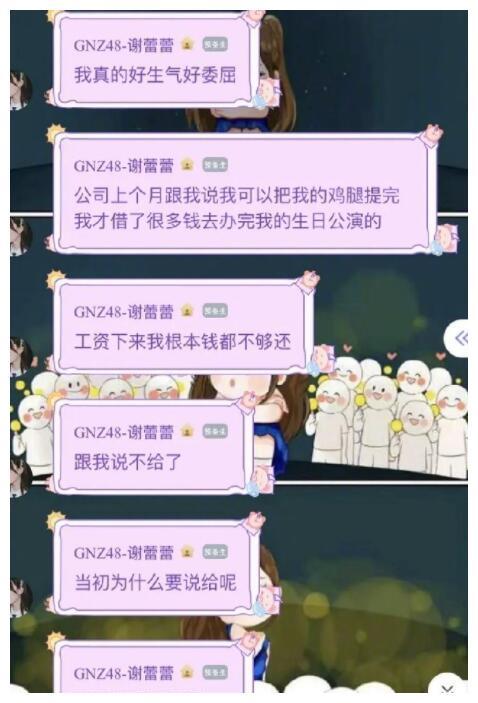 谢蕾蕾等SNH48成员称工资被拖欠 丝芭文化暂无回应