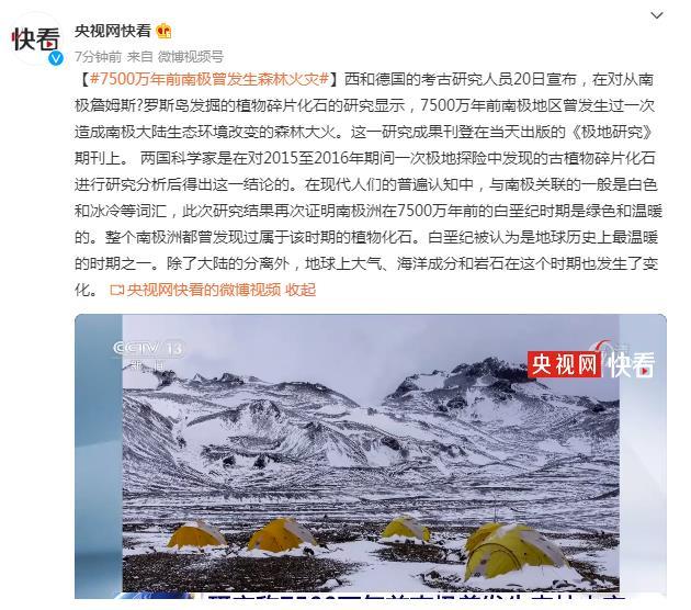 7500万年前南极曾发生森林火灾