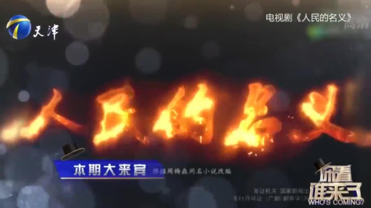 """《人民的名义》""""赵瑞龙""""做客节目,自称演坏人,是跟王为念学的"""