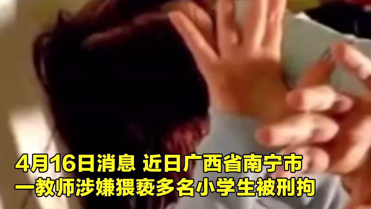 批捕!广西某小学54岁教师猥亵多名小学生 多人被碰身体敏感部位