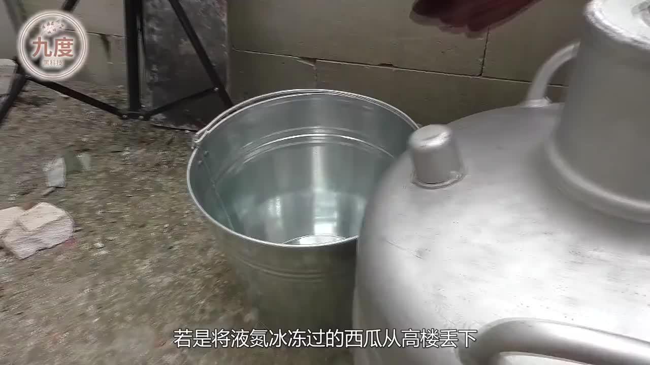 把液氮浸泡过的西瓜从高楼丢下,能将蹦床砸烂吗?场面瞬间失控!
