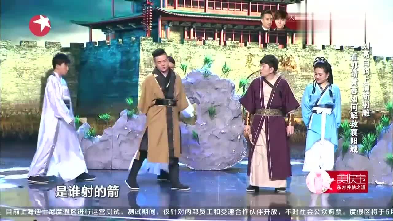 刘亮白鸽上演新射雕英雄传,看郭靖黄蓉如何整治欧阳锋