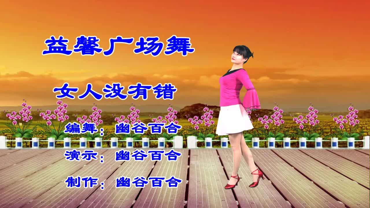 大众健身广场舞《女人没有错》简简单单的动作,开开心心也没有错
