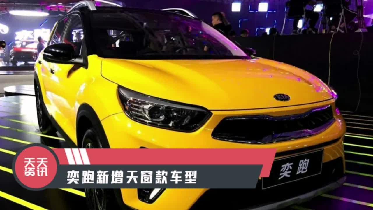 视频:【天天资讯】奕跑新增天窗款车型