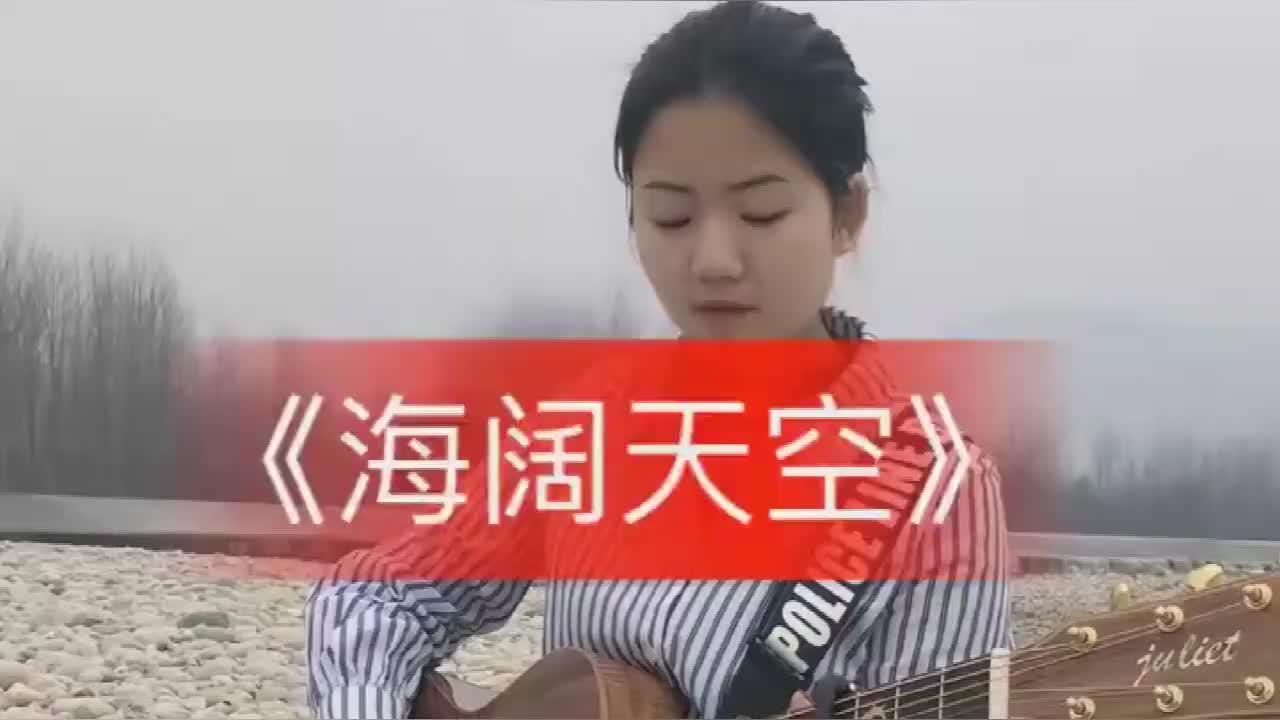 美女翻唱一首经典老歌《海阔天空》唱的真心好听!