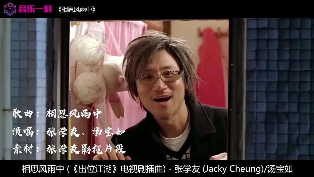 张学友、汤宝如合唱金曲《相思风雨中》,电视剧《出位江湖》插曲