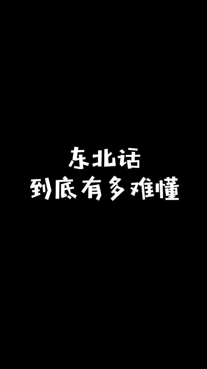东北话到底有多难懂?