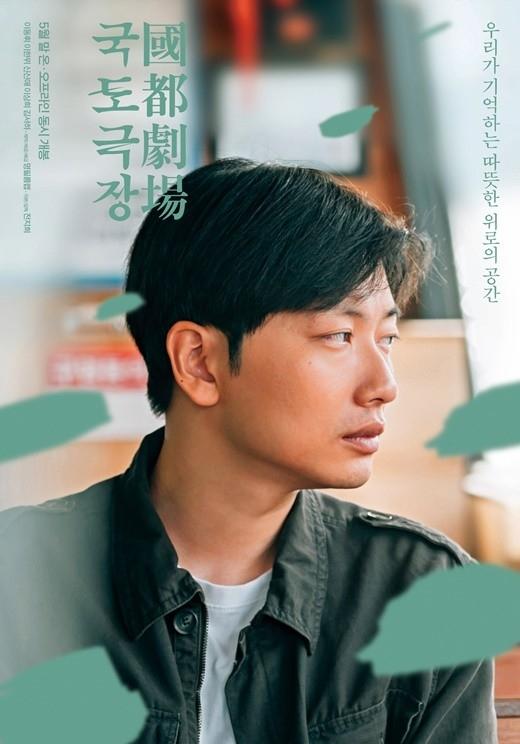 李东辉主演电影《国都剧场》特别海报公开 荣获大赛最优秀奖作品