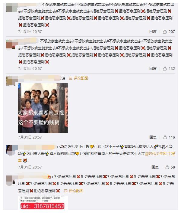 余生请多指教改档的原因是肖战粉丝冲击湖南卫视的下场吗