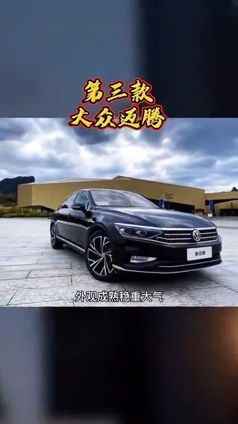 视频:20w左右推荐的B级车大众迈腾!