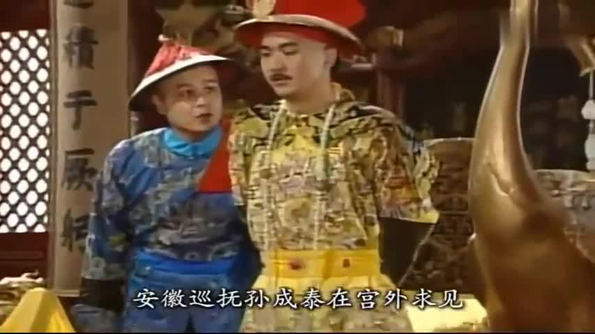 皇上见到安徽巡抚才知道刘墉干了很多好事,立刻重用刘墉官复原职