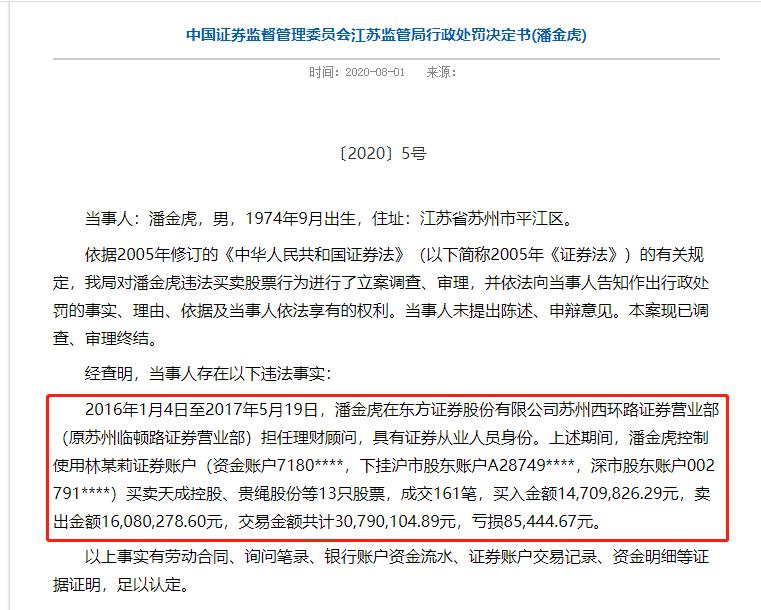 《【万和城平台网】市值800亿的东方证券员工借户违规炒股曝光:交易3000万反亏9万》