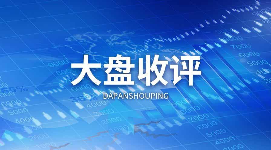 6月9日收评:上证指数小涨0.32% 两市成交8810亿