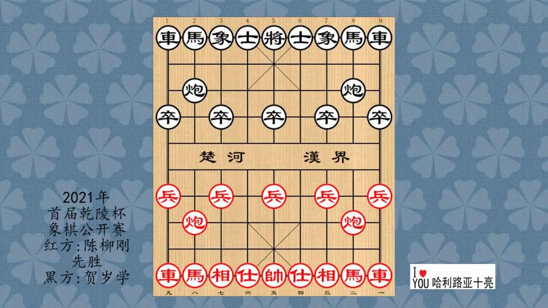 2021年首届乾陵杯象棋公开赛,陈柳刚先胜贺岁学