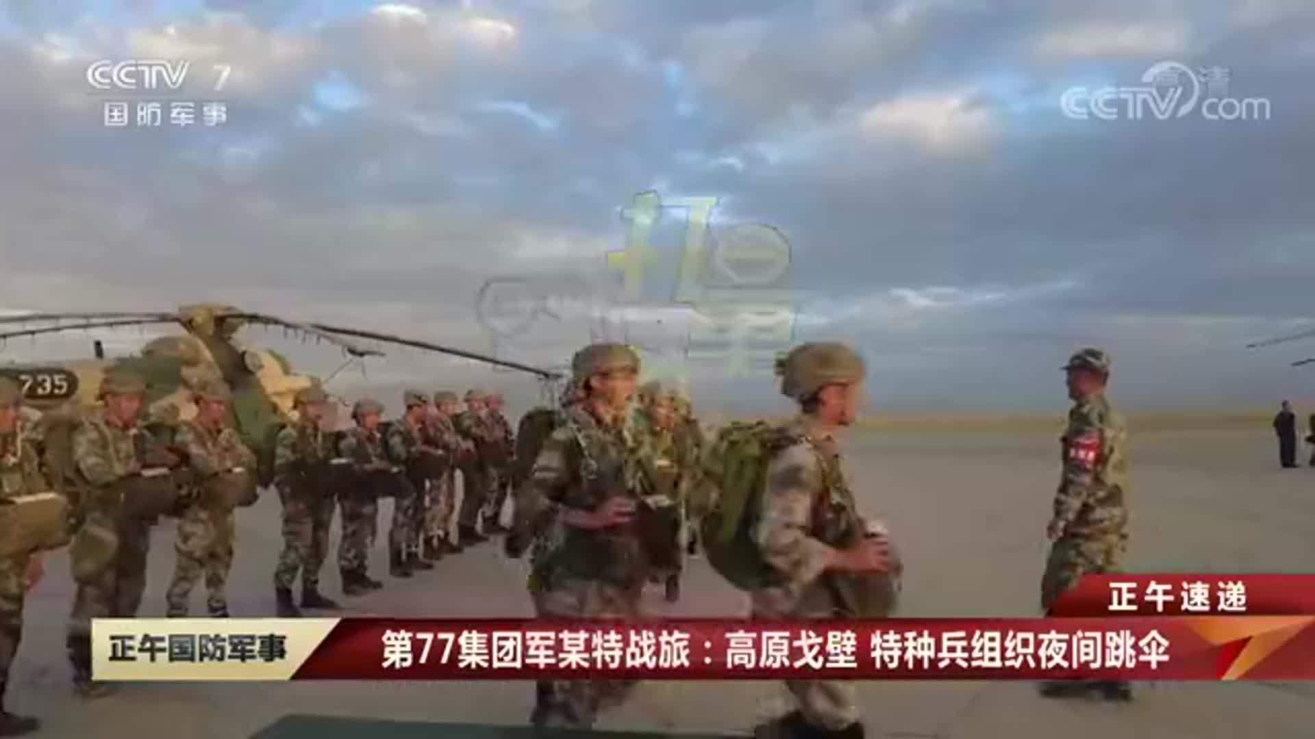 第77集团军某特战旅:高原戈壁,特种兵组织夜间跳伞