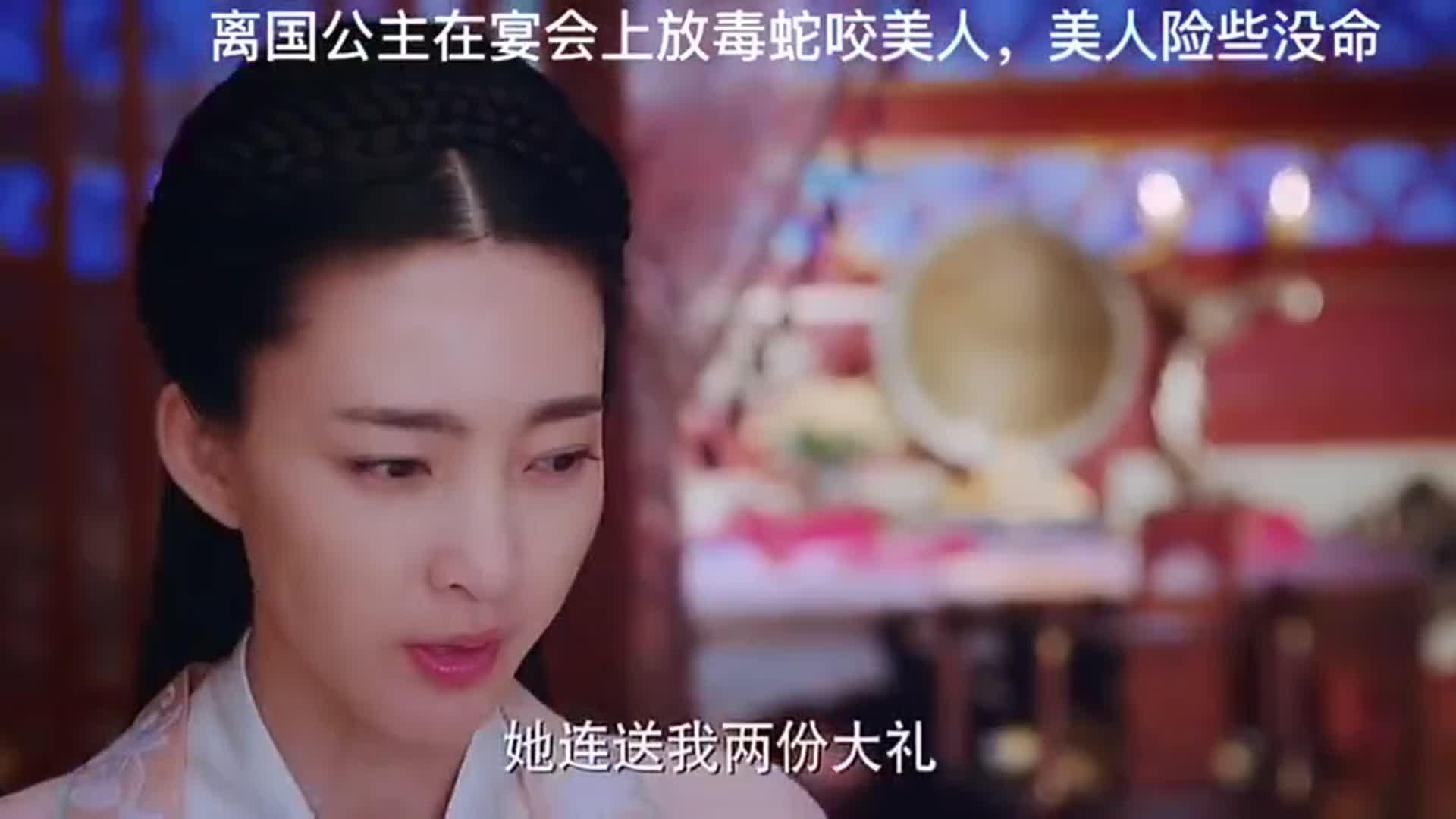 离国公主在宴会放毒蛇咬伤美人,女人的嫉妒心真是可怕