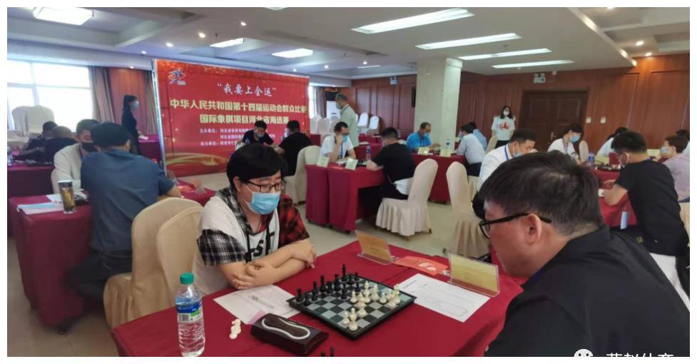 """""""我要上全运""""河北省象棋、桥牌、国际象棋全运会选拔赛圆满结束"""