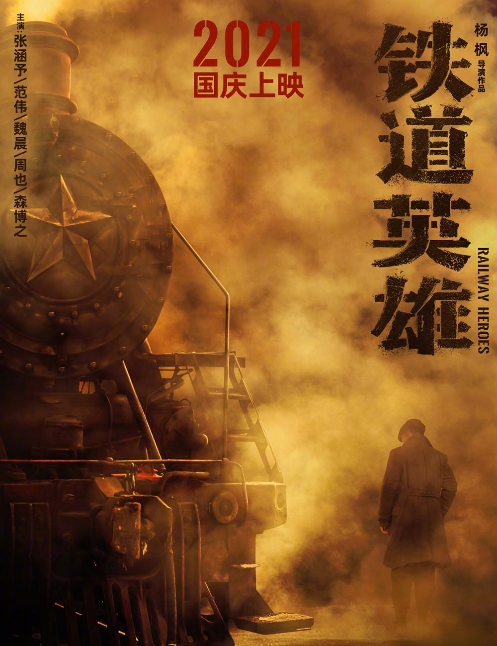《铁道英雄》-百度云网盘[HD1080p]资源分享