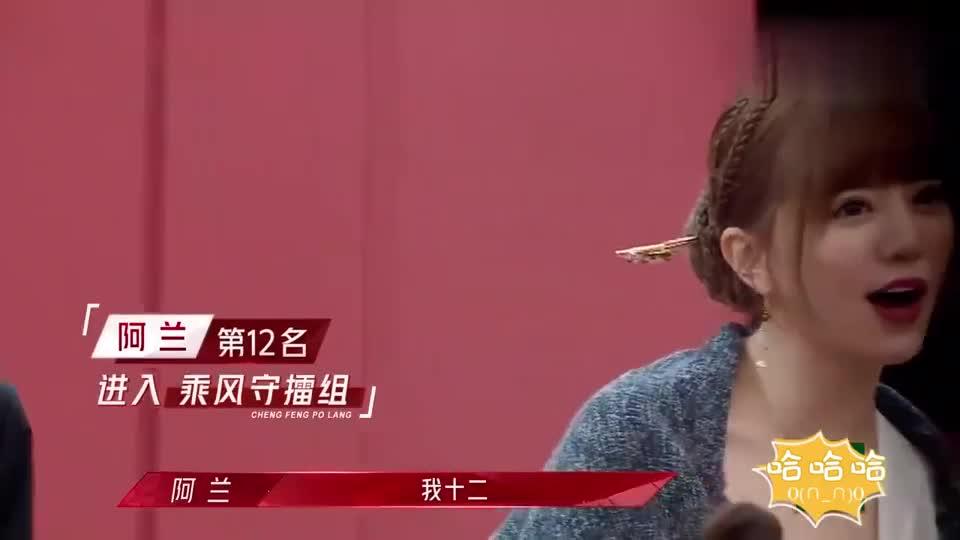 姐姐2首秀舞台排名出炉,袁姗姗倒数第一,第一名好意外