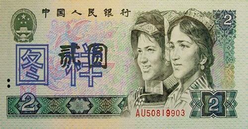 第四套人民币大全套有哪些?现在价格怎么样?最高的价值