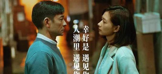 人潮汹涌剧情解析  我爱刘天王