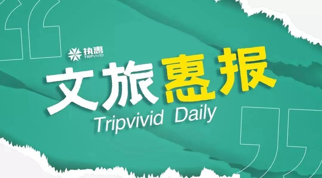 文旅惠报 | 云南城投拟30亿卖11家子公司股权