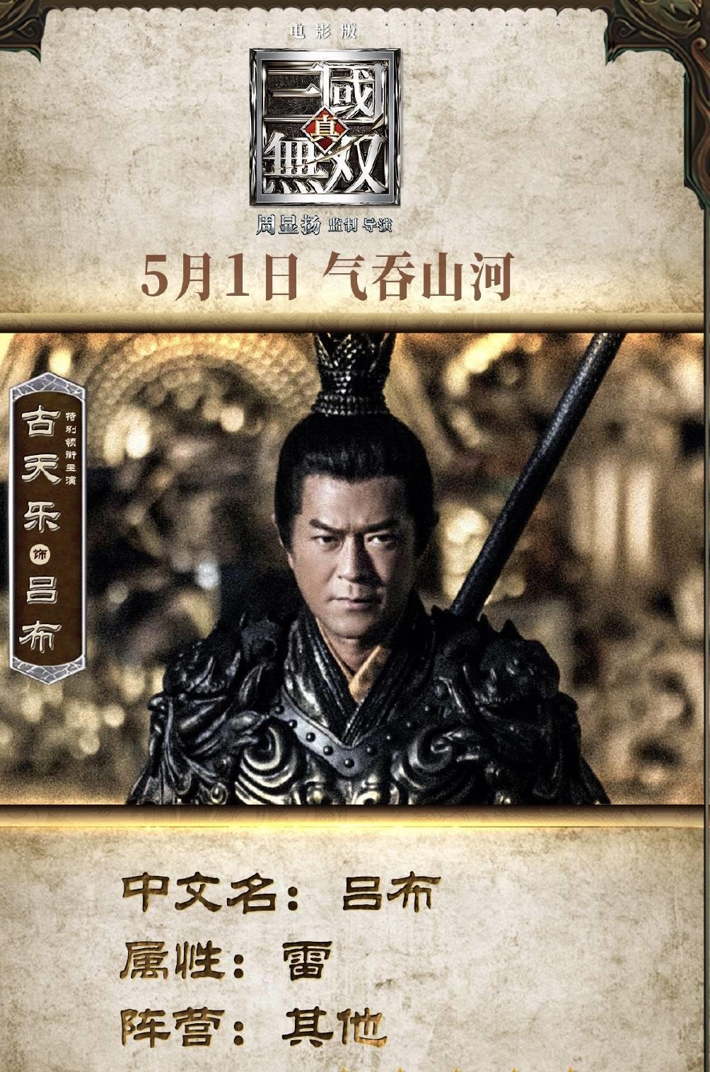 古天乐新片定档,TVB视帝黎耀祥声音助阵