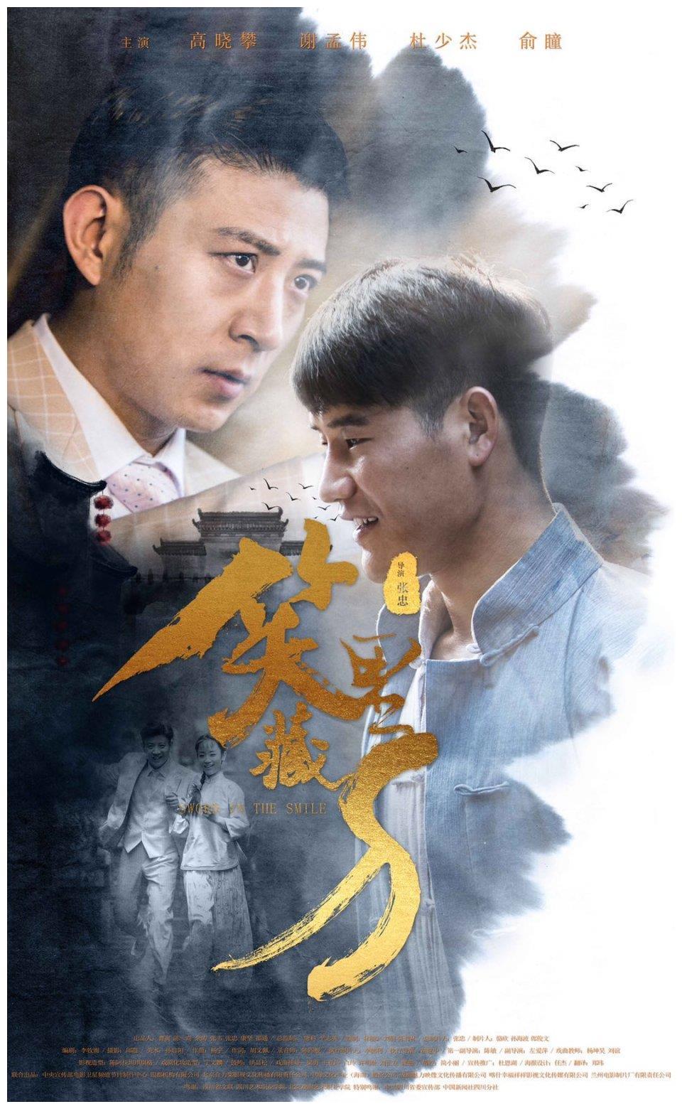 电影《笑里藏刀》即将上映 谢孟伟超越自我首度挑战反派