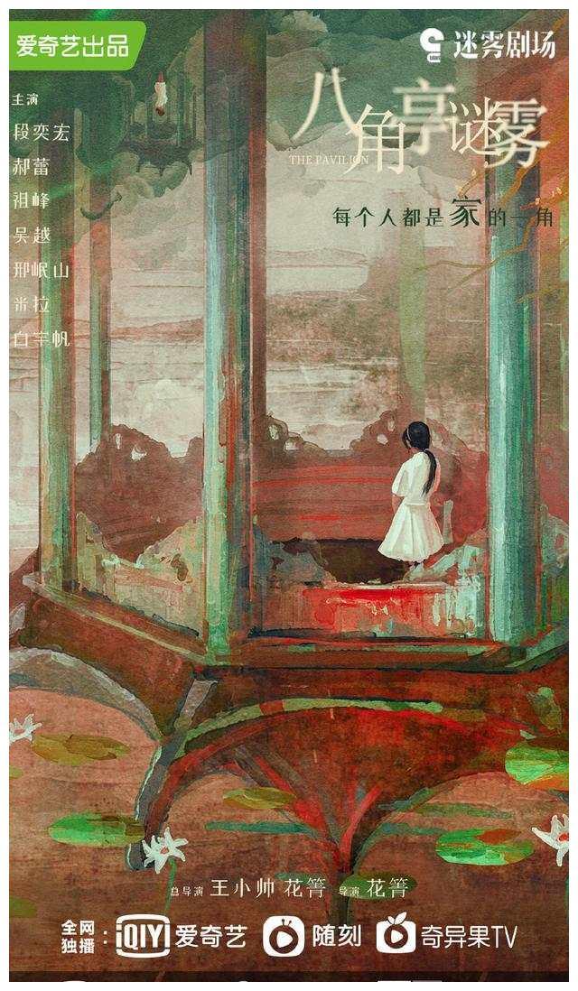 段奕宏、郝蕾十五年后再合作,《八角亭谜雾》引人期待