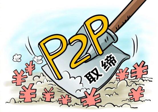 《【万和城代理平台】纪念P2P君》