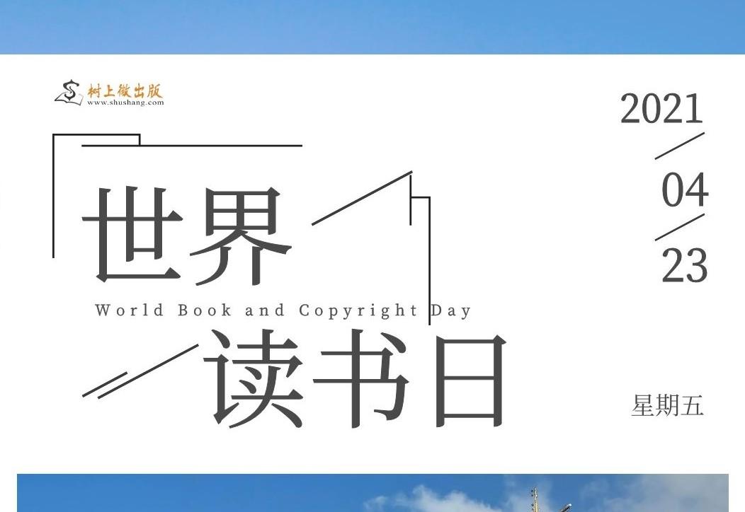 4·23世界读书日——树上微出版推荐读物