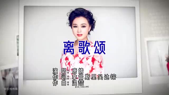 唐婧《离歌颂》MV
