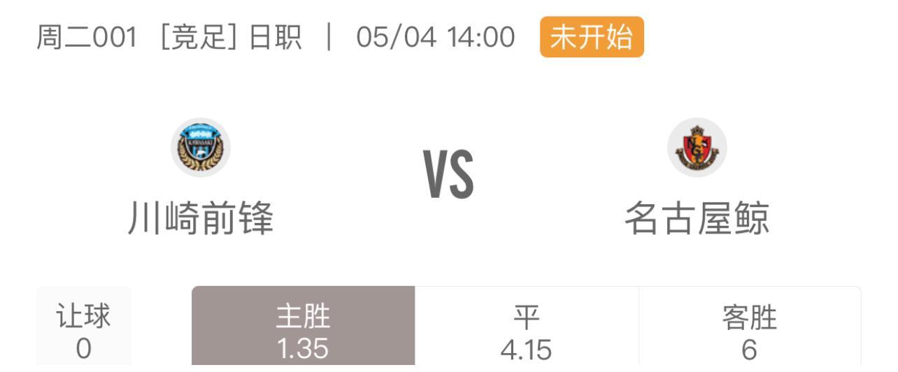 昨文章全收早场日职单场解析:川崎前锋vs名古屋+卢顿VS罗瑟汉姆