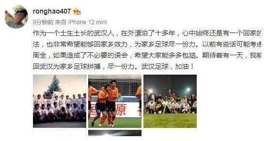 前国脚荣昊为曾攻击武汉足球道歉