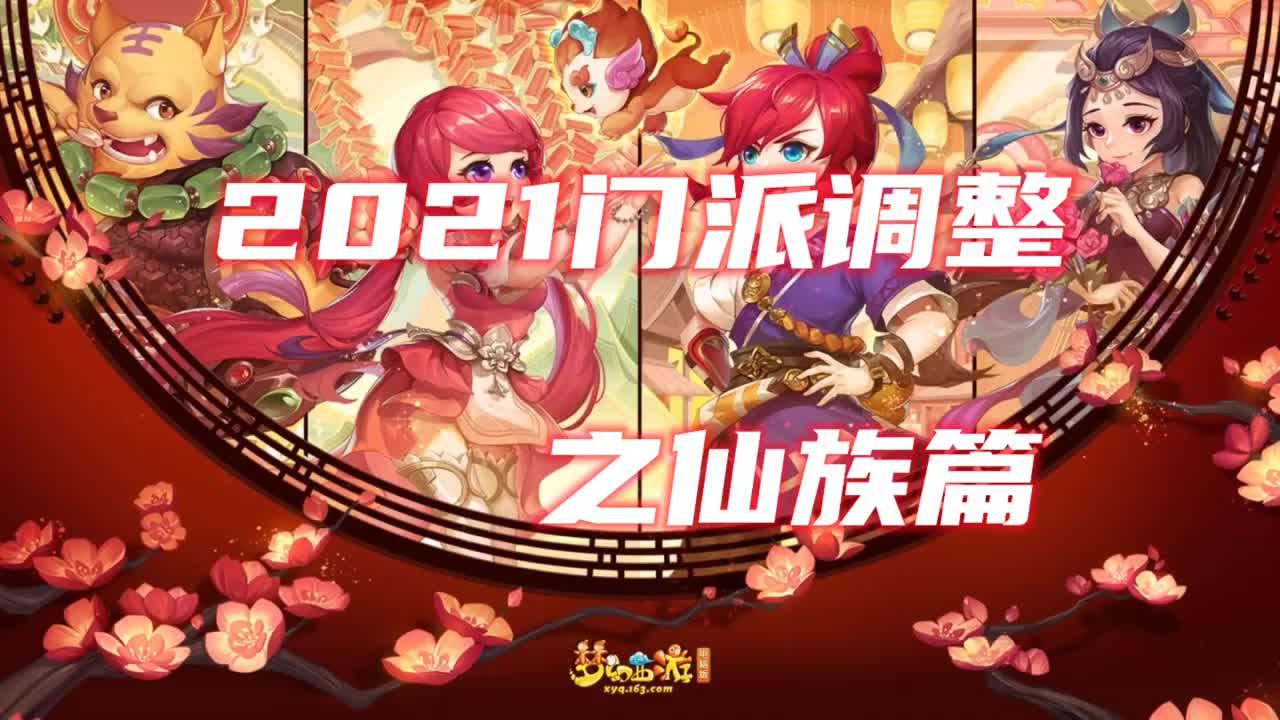 梦幻西游:门派大改之仙族篇,龙宫挨了一刀