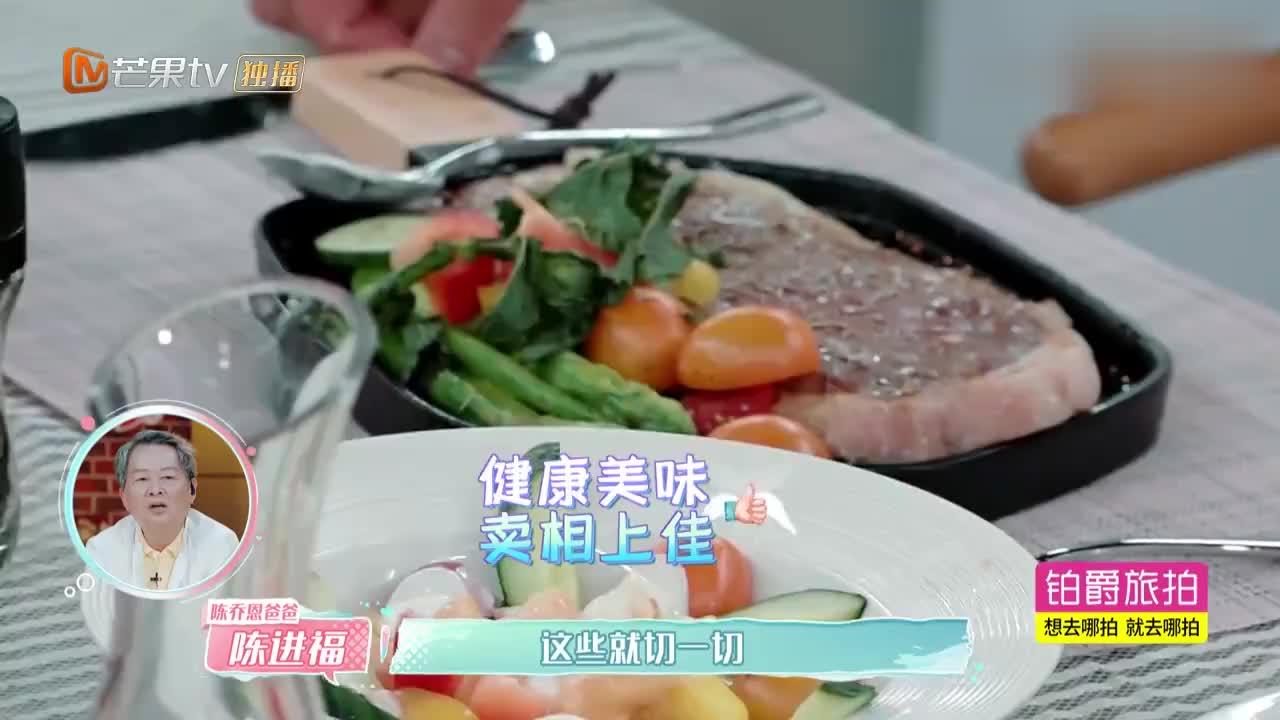 艾伦做的饭好好吃,陈乔恩一口下去夸赞不已,简直太有爱了!