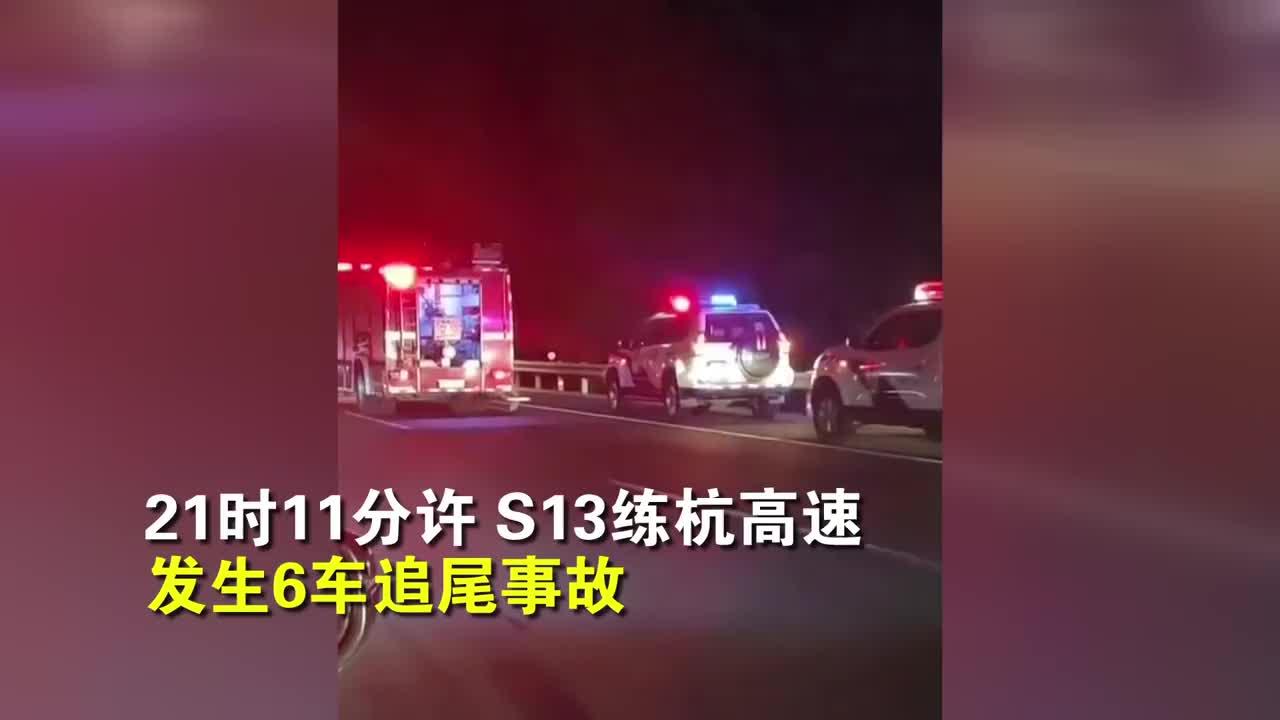浙江一高速6车追尾致6死3伤 现场画面曝光
