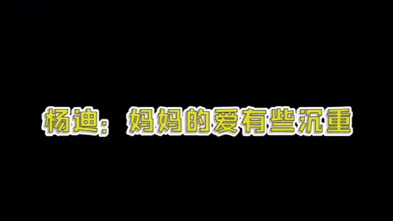 杨迪:妈妈的爱有些沉重