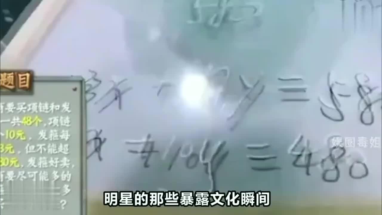 明星暴露文化瞬间鞠婧祎不懂小学数学题,乔杉苏东坡朋友是苏轼