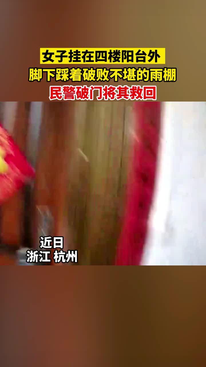 杭州一女子挂在四楼阳台外,危急时刻民警破门将其救回