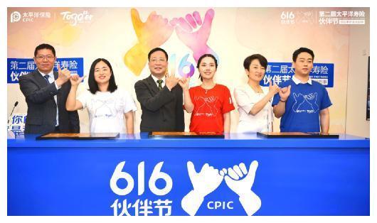 """你的事就是我的事 中国太保寿险隆重举办第二届""""6·16伙伴节"""""""