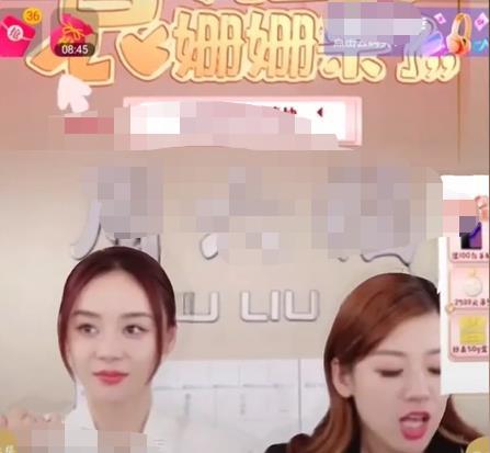 袁姗姗参加某珠宝品牌直播带货,引起网友热议