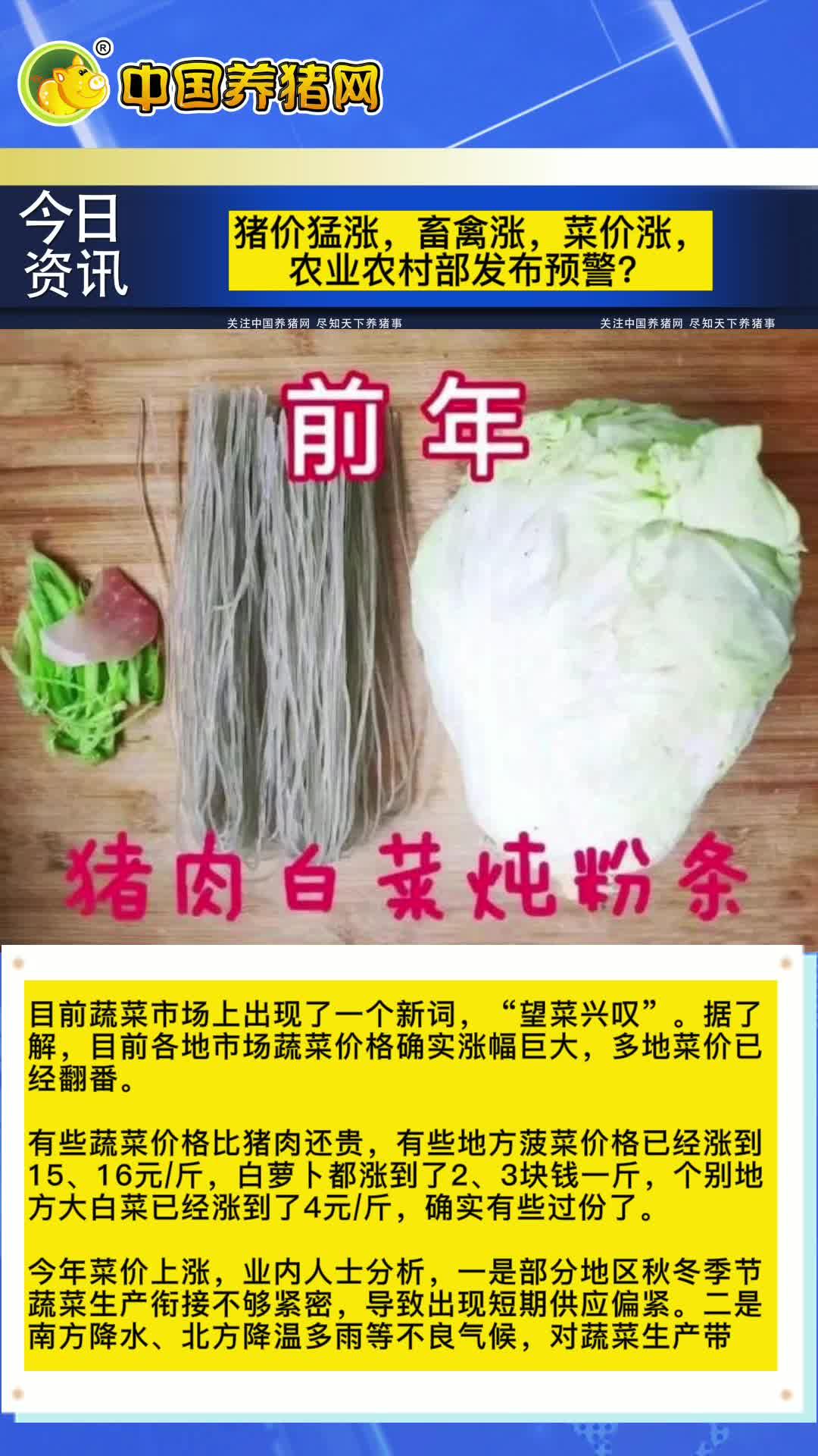 猪价猛涨,畜禽涨,菜价涨,农业农村部发布预警?
