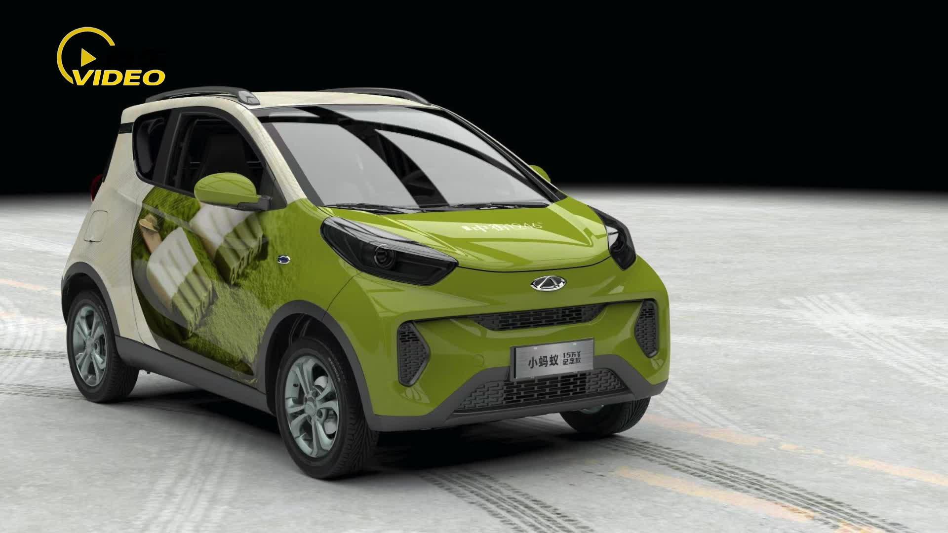 视频:奇瑞小蚂蚁15万纪念款官图发布 车身涂装样式新颖 配浅绿色轮圈