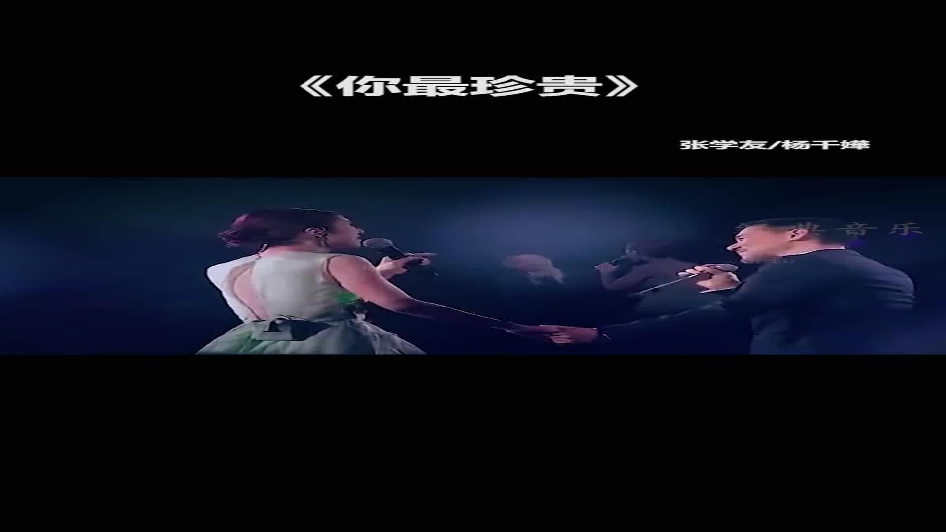 张学友携手,杨千嬅合唱《你最珍贵》,震撼全场观众