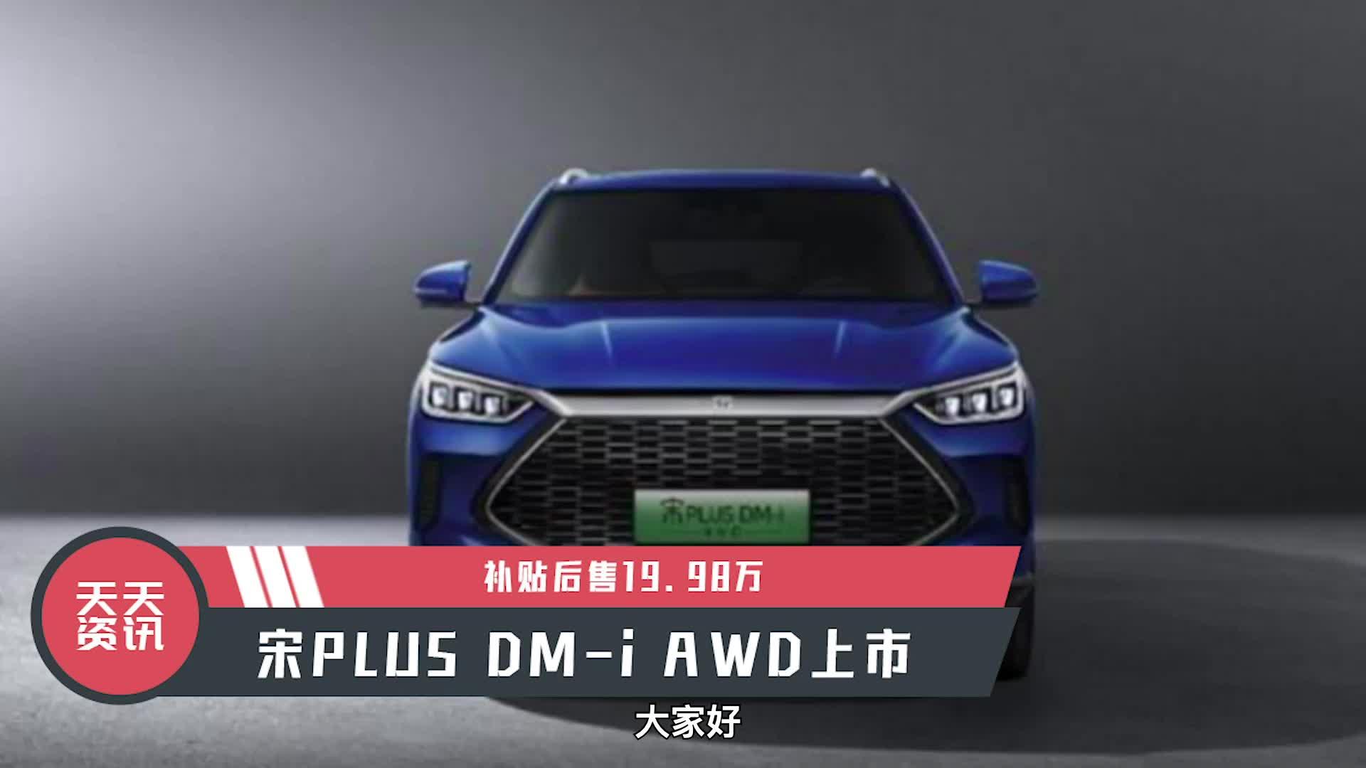 视频:【天天资讯】补贴后售19.98万,宋PLUS DM-i AWD上市