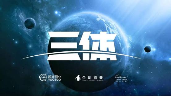 《三体》《流浪地球2》……大批科幻电影迎来新浪潮