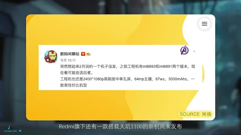 Redmi K40游戏版新款机型曝光!换用天玑1100